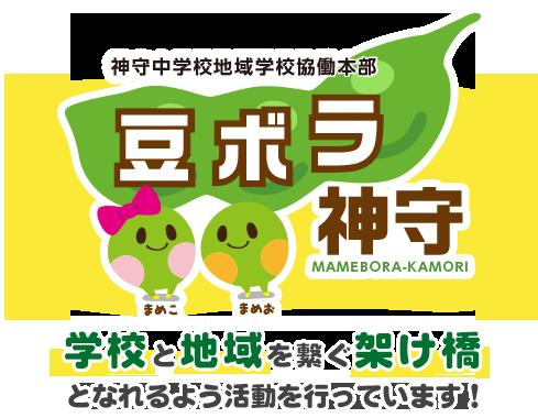 豆ボラ神守 | 神守中学校地域学校協動本部